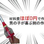 男の子に人気の手作り剣!新聞紙とペットボトルでカッコよく作れる