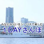 大人の休日ー横浜シーバスみなとみらい満喫編