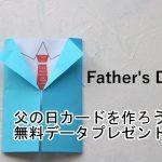 子どもと一緒に作れる父の日のカードを作ろう!ー無料データシェア中