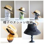 まるでお店みたい!しまわず飾る帽子オシャレ収納アイディア5