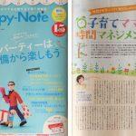 【掲載】ミキハウス子育て情報誌「Happy-Note」ーママの時間づくり